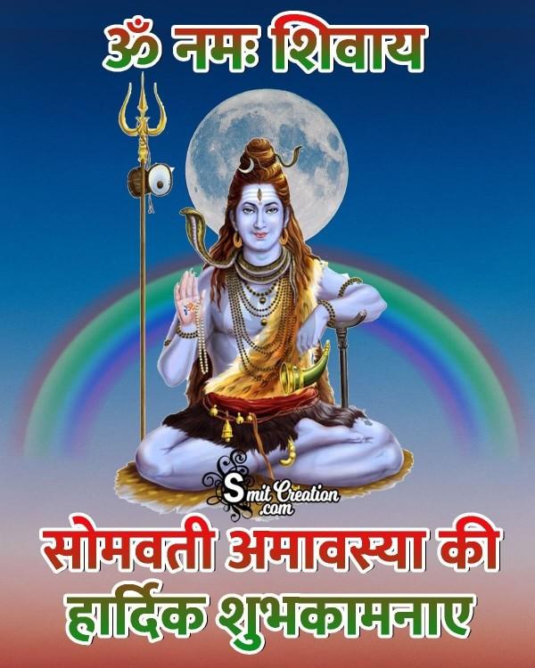 Somvati Amavasya Ki Hardik Shubhkamnaye
