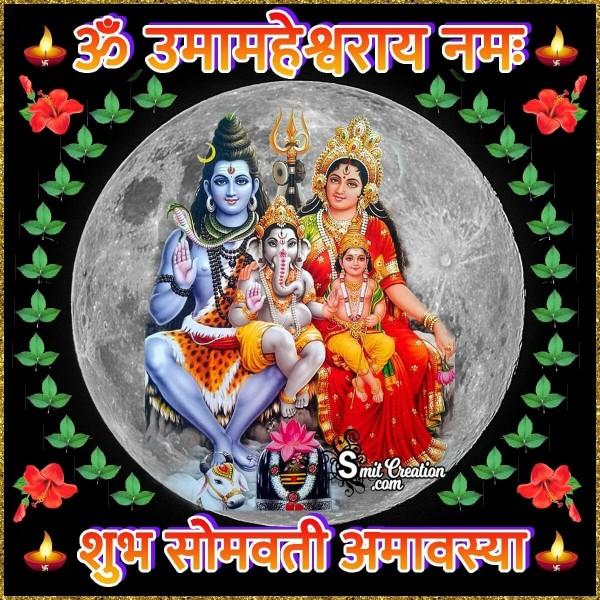 Shubh Somvati Amavasya