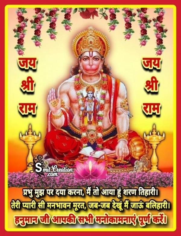 Hanumanji Aapki Sari Manokamnaye Purn Kare