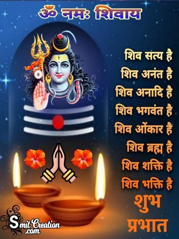 Om Namah Shivay Shubh Prabhat