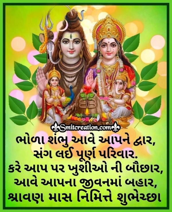 Shravan Mas Gujarati Shubhechha