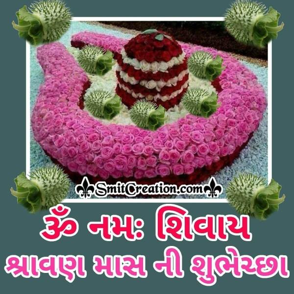 Shravan Mas Hardik Shubhechchha Gujarati Image
