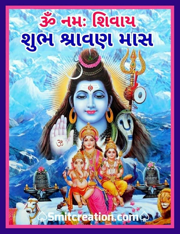 Shubh Shravan Mas Gujarati Shubhechha