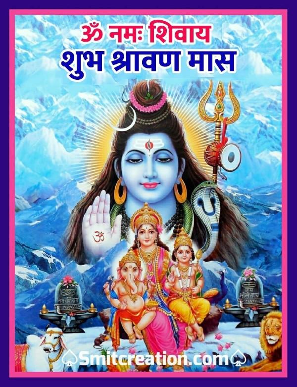 Om Namah Shivay Shubh Shravan Mas