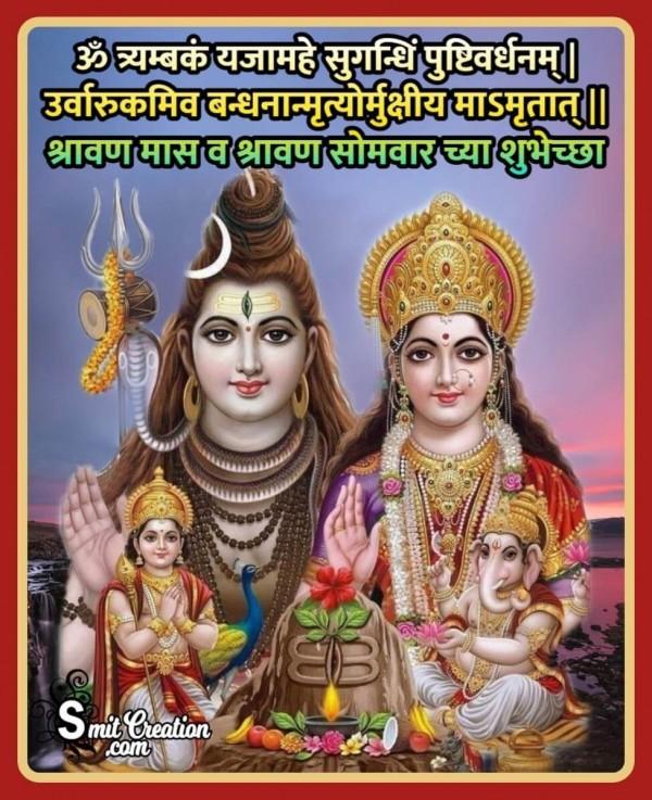Shravan Mas Va Shravan Somvar Chya Shubhechha