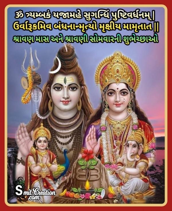 Shravan Mas Ane Shravani Somvar Ni Shubhechha