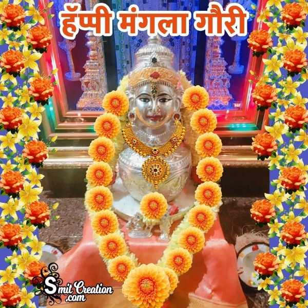 Happy Mangala Gauri