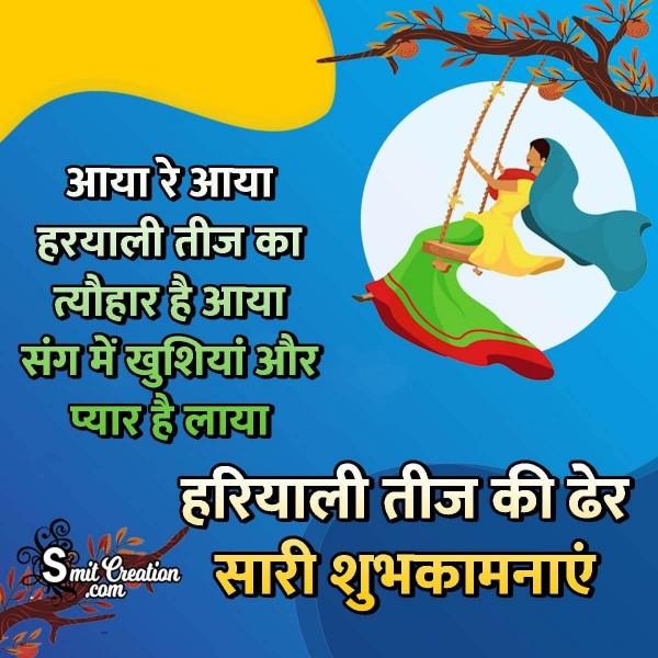 Hariyali Teej Shayari Wishes Image