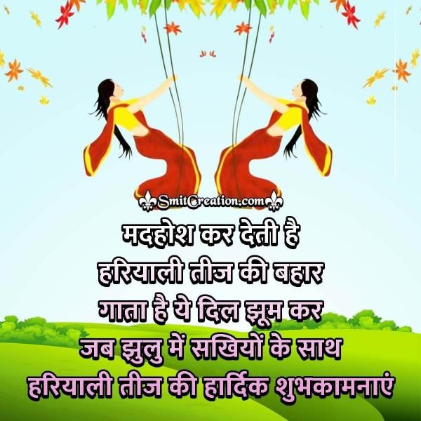 Hariyali Teej Shayari Quote Image