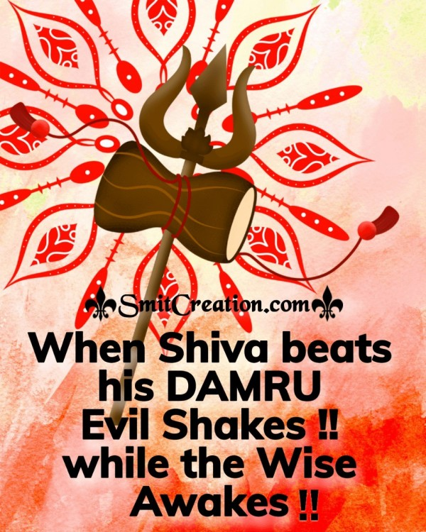 When Shiva beats his DAMRU