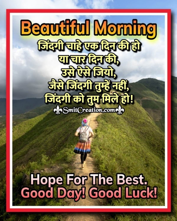 Beautiful Morning Zindagi Message