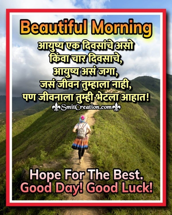 Beautiful Morning Marathi Message