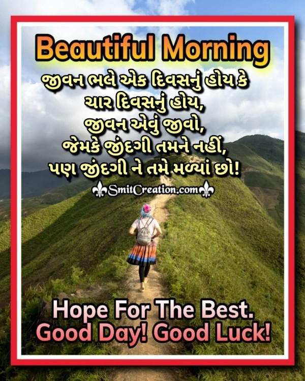 Beautiful Morning Gujarati Message