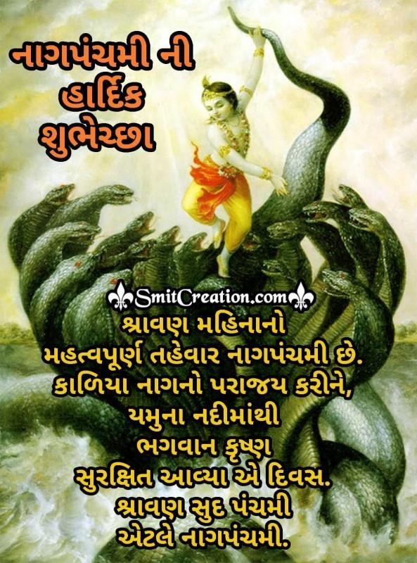 Nag Panchami Hardik Shubhechcha