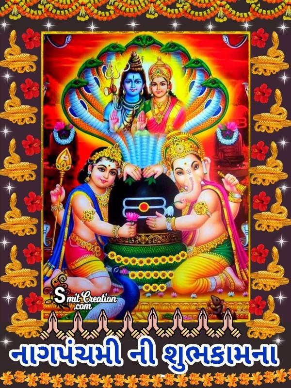 Nag Panchami Ni Shubhkamna