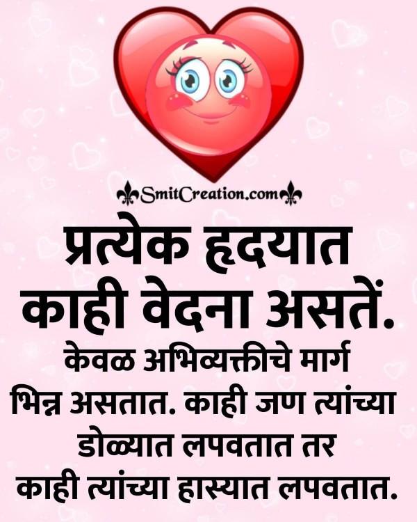Pratyek Hrudayat Kahi Vedana Aste