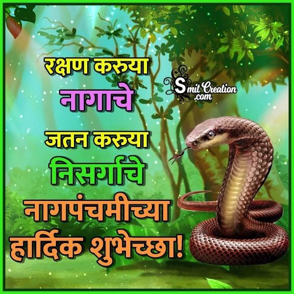 Nag Panchami Marathi Quote Image