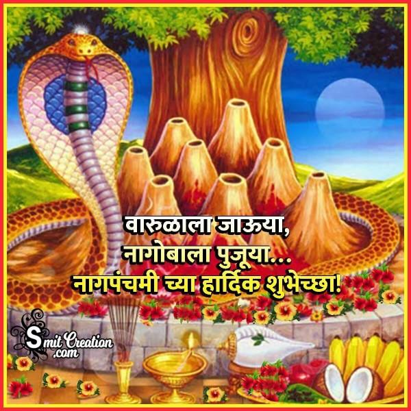 Nag Panchami Marathi Wishes Image