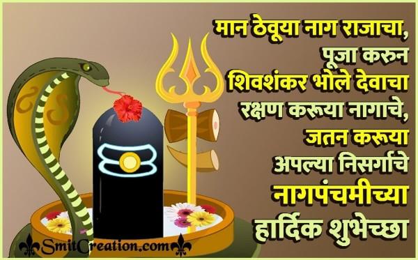 Nag Panchami Marathi Shubhechcha