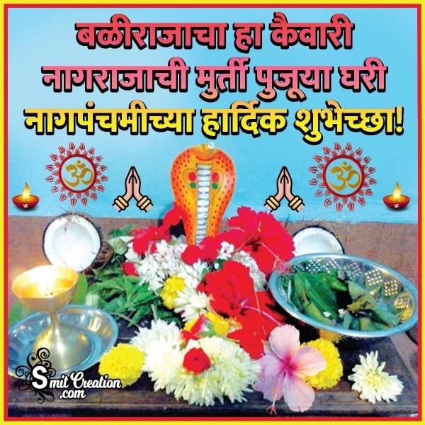 Nag Panchami Marathi Message Image