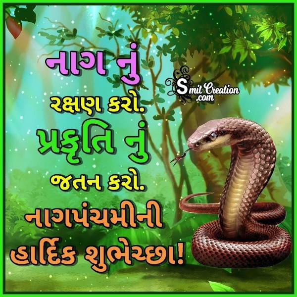Nag Panchami Gujarati Slogan Image
