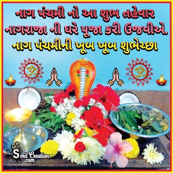 Nag Panchami Gujarati Wishes Image