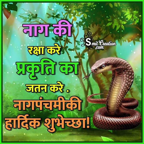 Nag Panchami Hindi Slogan Image