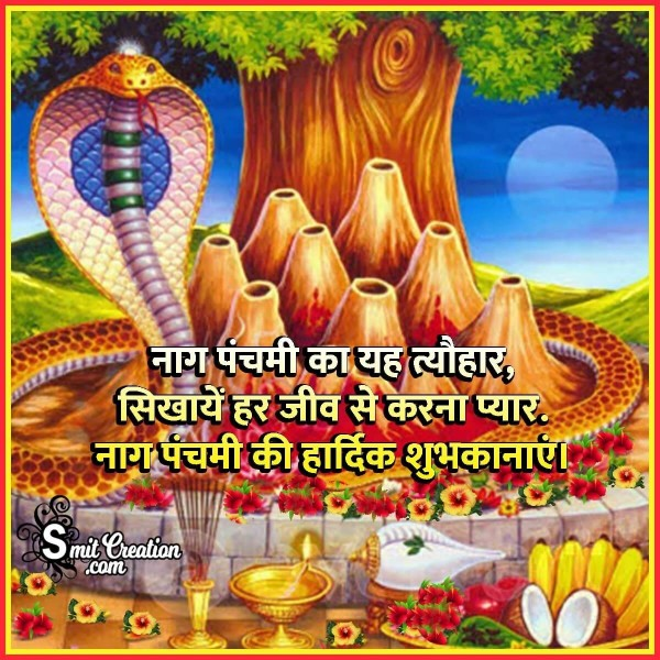 Nag Panchami Hindi Message Image