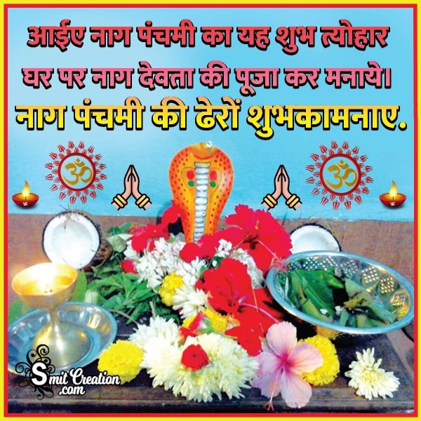 Nag Panchami Hindi Wishes Image