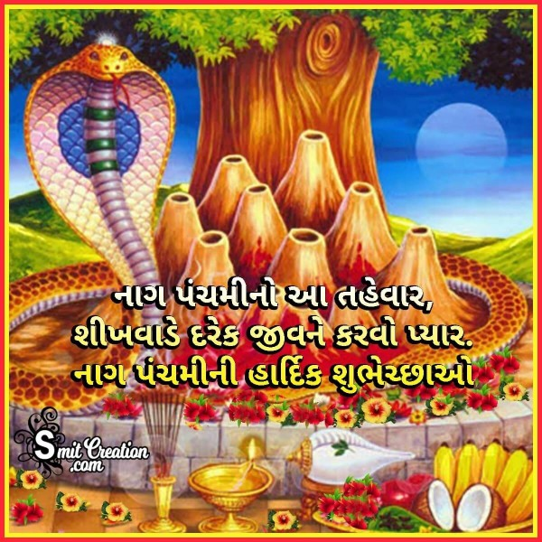 Nag Panchami Gujarati Message Image