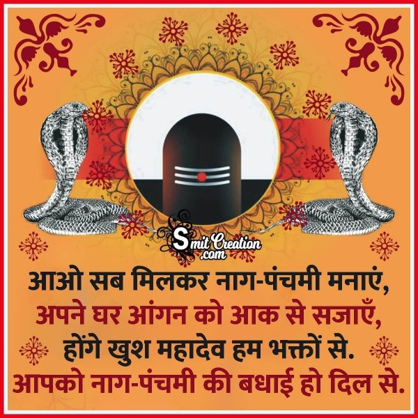 Nag Panchami Hindi Quote Image
