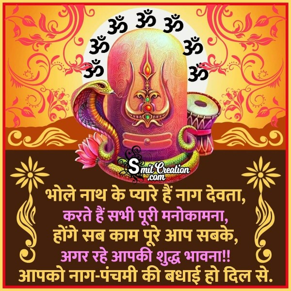 Nag Panchami Quote Image In Hindi