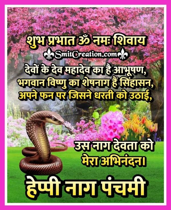 Shubh Prabhat Nag Panchami Hindi Quote Image