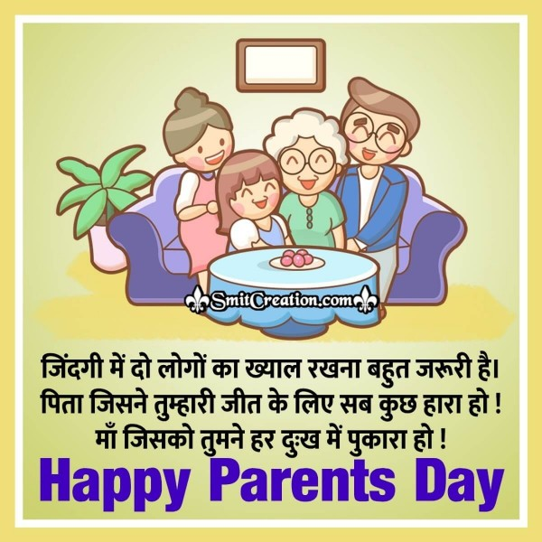 Parents Day Quote Hindi Image