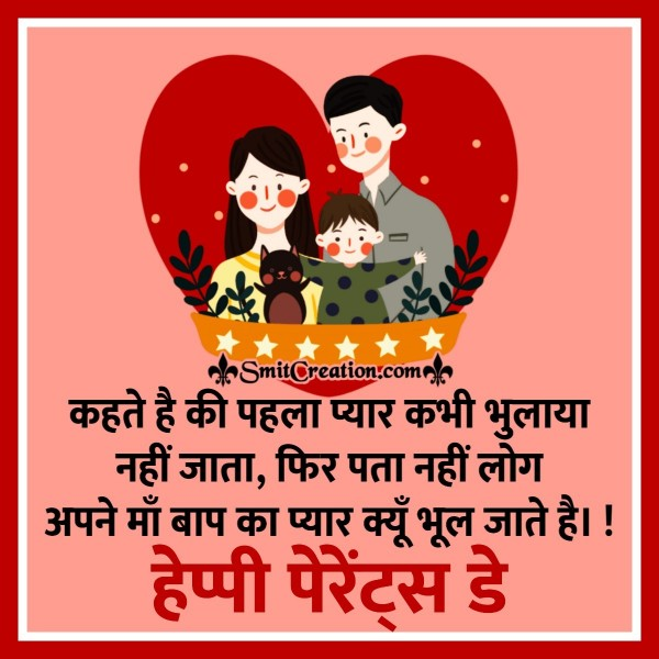 Parents Day Message Hindi Image