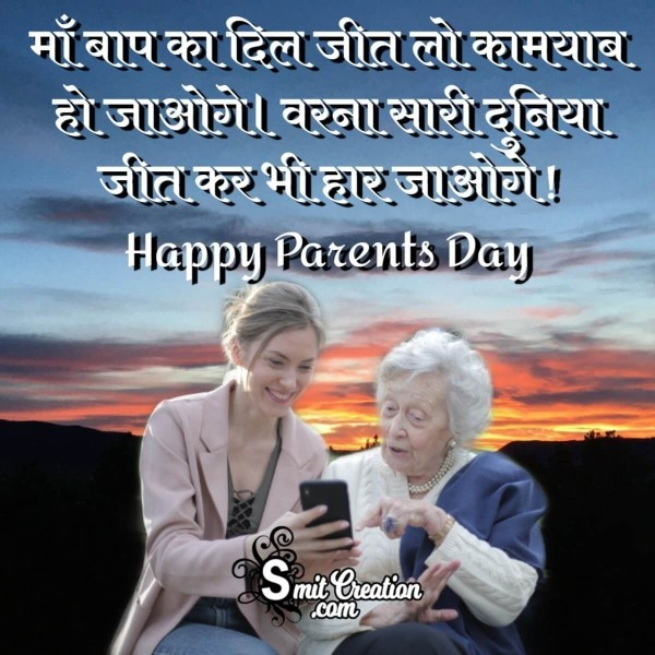 Happy Parents Day Message Hindi Image