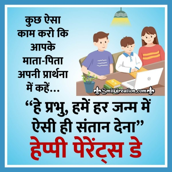 Parents Day Wishes In Hindi