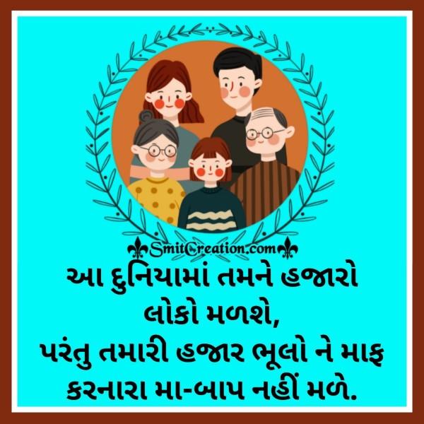 Maa Bap Gujarati Status
