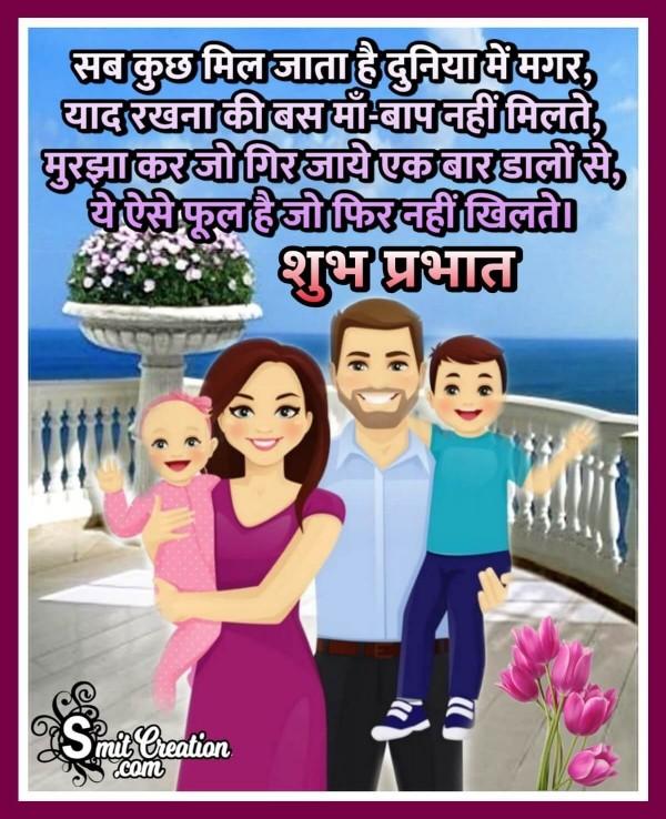Shubh Prabhat Maa Bap Hindi Shayari