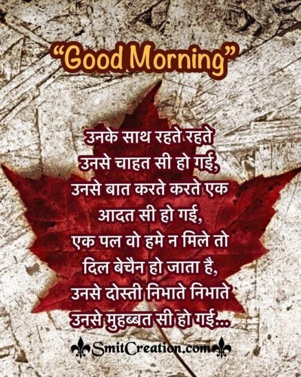 Good Morning Unse Mohabbat Si Ho Gayi