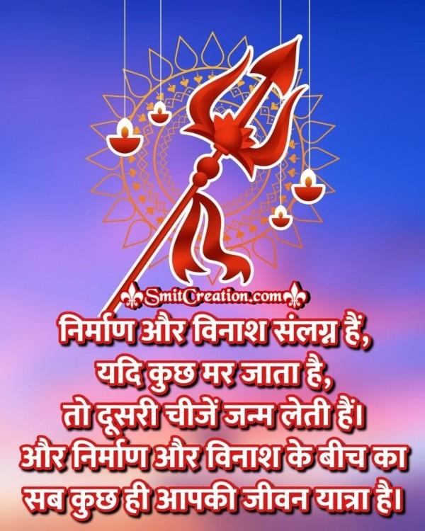 Nirman Aur Vinash Sanlagn Hai