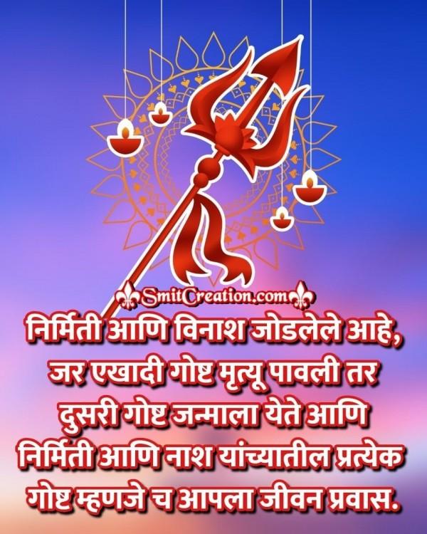 Nirmiti Aani Vinash Jodalele Aahe