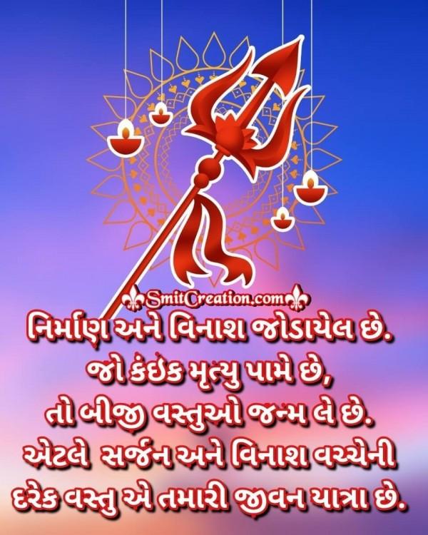 Nirman Ane Vinash Jodayel Chhe