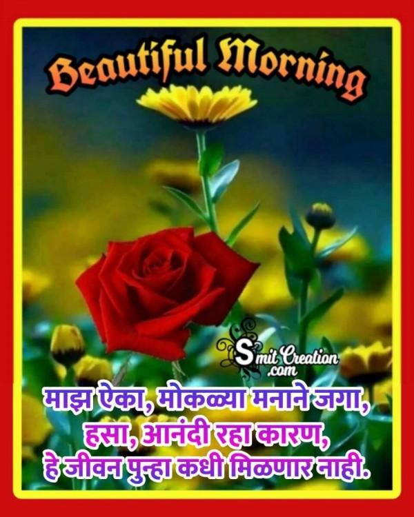 Sundar Sakal Moklya Manane Jaga