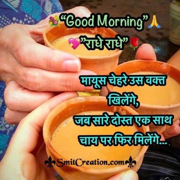 Good Morning Dost Chai Par Fir Milenge