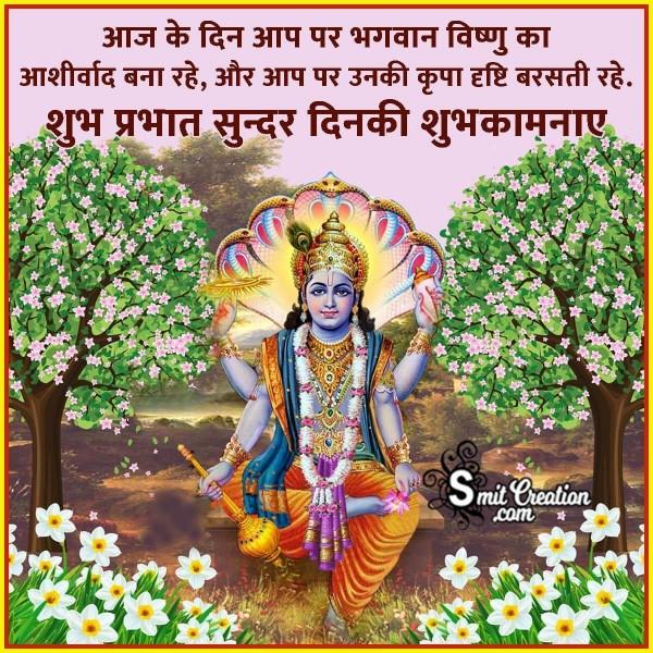 Shubh Prabhat Bhagwan Vishnu