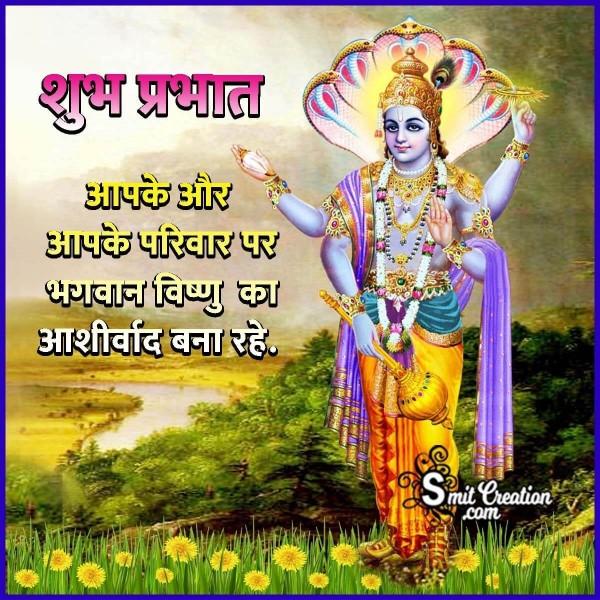 Shubh Prabhat Bhagwan Vishnu Ka Aashirvad