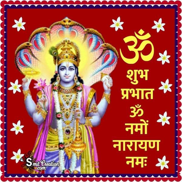 Shubh Prabhat Om Namo Narayan