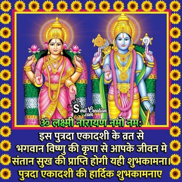 Putrada Ekadashi Hardik Shubhkamnaye Image