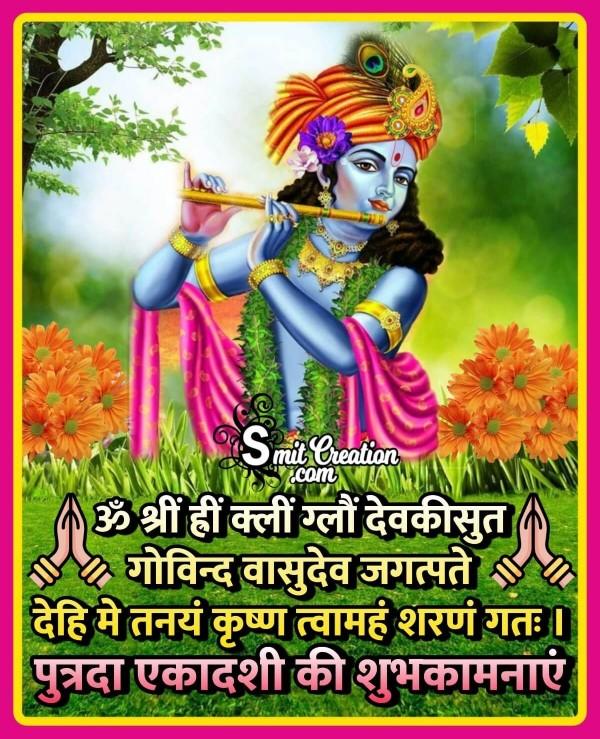 Putrada Ekadashi Mantra In Hindi